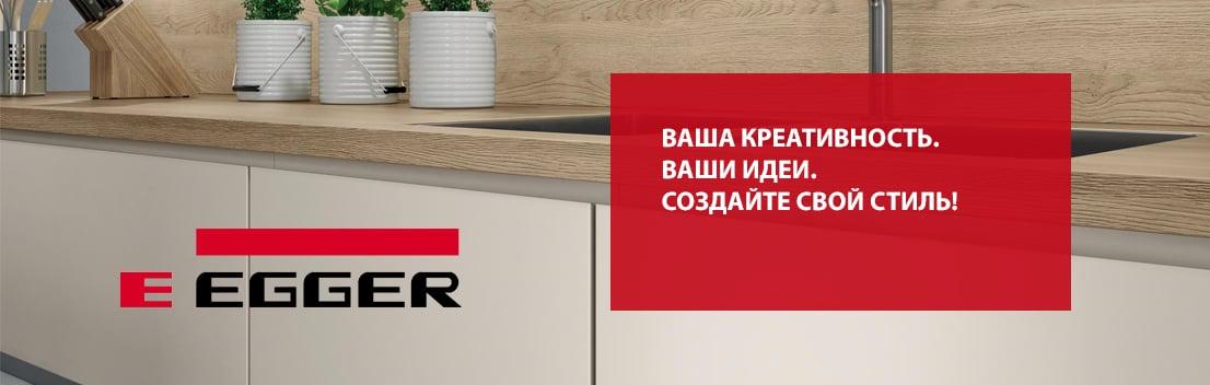Логотип EGGER