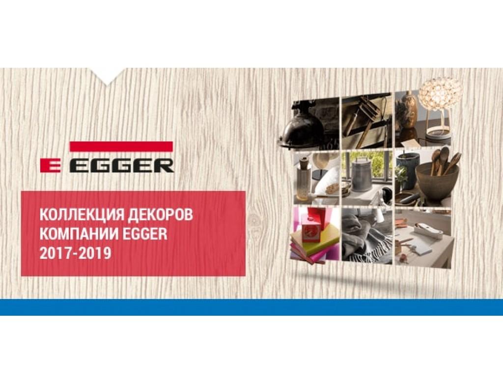 Новая коллекция декоров EGGER уже на складе!
